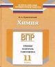 Химия 11 кл. Тренинг, контроль, самооценка. Всероссийские проверочные работы